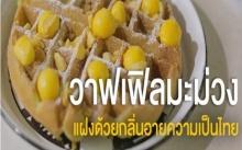วาฟเฟิลมะม่วง Coconut Milk Waffle with Mango กลิ่นอายรสชาติความเป็นไทย