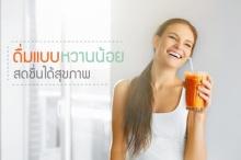 ดื่มแบบหวานน้อย สดชื่นได้สุขภาพ