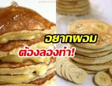 """หุ่นปังได้ง่าย!  """"อาหารเช้าสุดคลีน"""" ใช้ส่วนผสม 3 อย่าง """"ขนมปัง ไข่ กล้วย"""""""