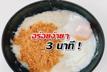 โจ๊กข้าวโอ๊ตไข่ขาว สูตรไมโครเวฟ 3 นาที !