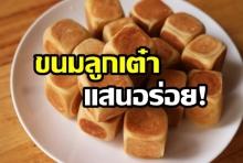 """แจกสูตร """"ขนมลูกเต๋า"""" ขนมหวานแสนอร่อย รสชาติหวานมัน ทำทานก็ได้ ทำขายก็ดี"""