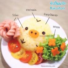ข้าวปั้นมุ้งมิ้ง รูปลูกเจี๊ยบ Kiiroitori rice ball (tutorial)