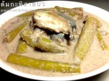 ต้มกะทิสายบัว อาหารไทยหาทานยาก