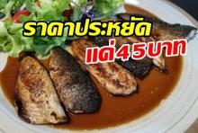 ปลาซาบะทอดซอสเทริยากิ ประหยัด 45 บาท