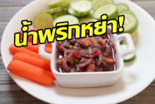 น้ำพริกหยำ #อาหารไทยง่ายๆ แต่โคตรอร่อย