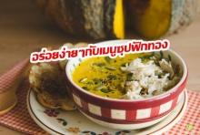ซุปฟักทองกับไก่ฉีก เมนูสำหรับคนรักสุขภาพ