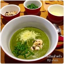 ซุปผักโขมและอัลมอลด์